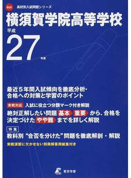 横須賀学院高等学校 27年度用
