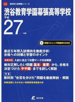 渋谷教育学園幕張高等学校 27年度用