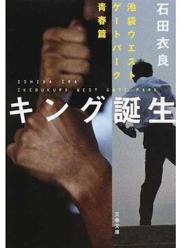 キング誕生 池袋ウエストゲートパーク青春篇(文春文庫)