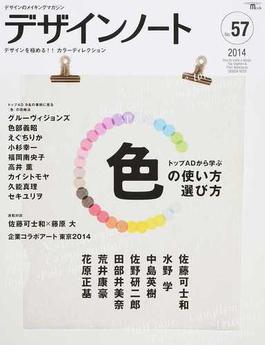 デザインノート デザインのメイキングマガジン No.57(2014) トップADから学ぶ色の使い方、選び方(SEIBUNDO mook)