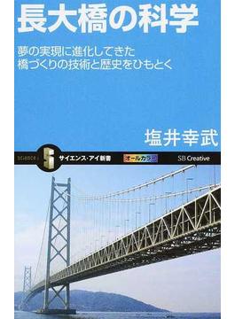長大橋の科学 夢の実現に進化してきた橋づくりの技術と歴史をひもとく(サイエンス・アイ新書)