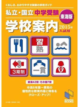 私立・国立中学受験学校案内 2015年入試用/東海版