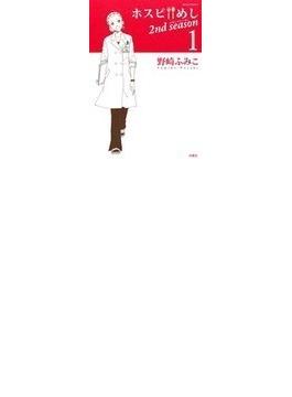 ホスピめし2nd season (JOUR COMICS) 3巻セット(ジュールコミックス)