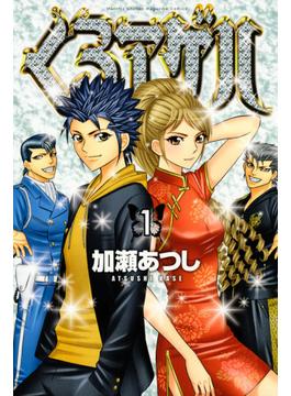 くろアゲハ(月刊少年マガジンKC) 8巻セット(月刊少年マガジンKC)