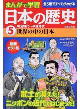 日本の歴史 まんがで学習 最新カラー版 5 明治時代〜平成時代
