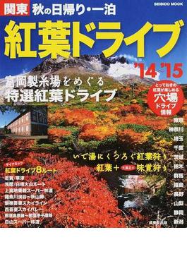 秋の日帰り・一泊関東紅葉ドライブ '14〜'15(SEIBIDO MOOK)