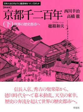 京都千二百年 新装版 下 世界の歴史都市へ