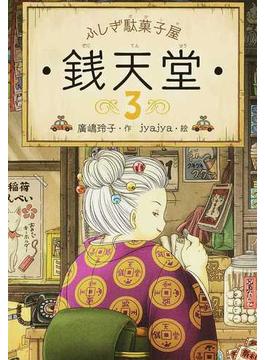 ふしぎ駄菓子屋銭天堂 3