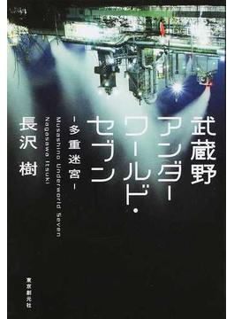 武蔵野アンダーワールド・セブン 1 多重迷宮