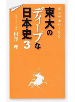 歴史が面白くなる東大のディープな日本史 3