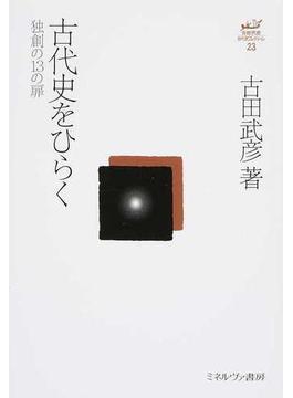 古田武彦・古代史コレクション 23 古代史をひらく
