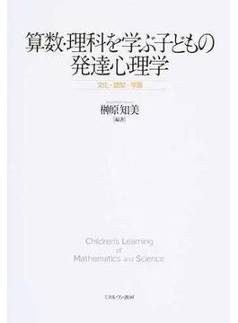 算数・理科を学ぶ子どもの発達心理学 文化・認知・学習