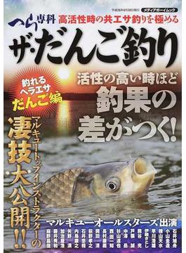 ザ・だんご釣り 釣れるヘラエサだんご編(メディアボーイMOOK)