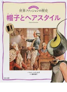 ビジュアルでわかる世界ファッションの歴史 1 帽子とヘアスタイル