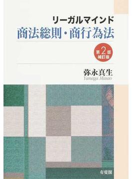 リーガルマインド商法総則・商行為法 第2版補訂版