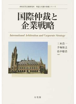 国際仲裁と企業戦略