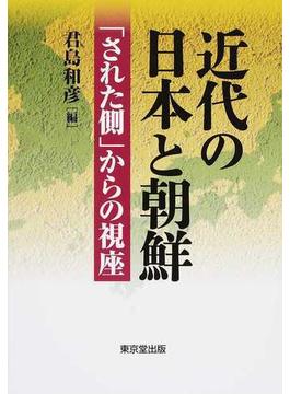 近代の日本と朝鮮 「された側」からの視座