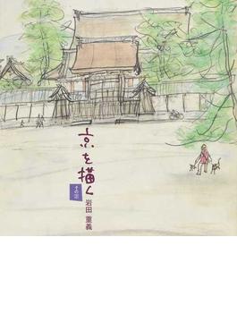 京を描く 画文集 その2