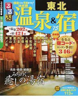 るるぶ温泉&宿東北 '15