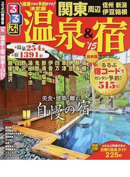 るるぶ温泉&宿関東周辺 信州 新潟 伊豆箱根 '15