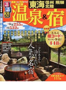 るるぶ温泉&宿東海 信州 飛驒 北陸