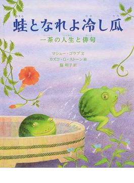 蛙となれよ冷し瓜 一茶の人生と俳句