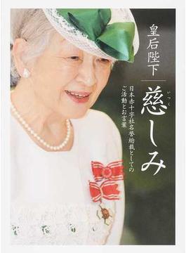 皇后陛下慈しみ 日本赤十字社名誉総裁としてのご活動とお言葉 名誉総裁在位二五周年に寄せて