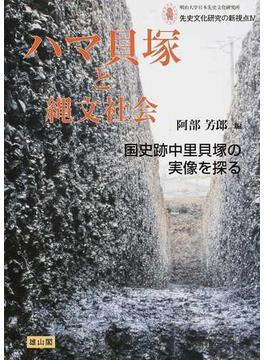 ハマ貝塚と縄文社会 国史跡中里貝塚の実像を探る