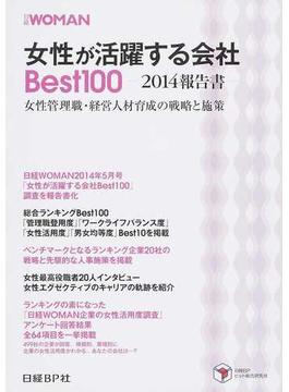 日経WOMAN女性が活躍する会社Best100 2014報告書 女性管理職・経営人材育成の戦略と施策