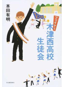 ファイト!木津西高校生徒会