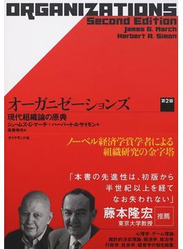 オーガニゼーションズ 現代組織論の原典 第2版