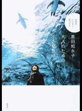 黒田知永子大人のための小さな旅 日本のいいとこ見つけた
