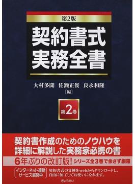 契約書式実務全書 第2版 第2巻