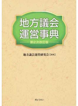 地方議会運営事典 第2次改訂版