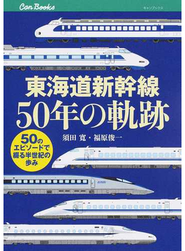 東海道新幹線50年の軌跡 50のエピソードで綴る半世紀の歩み(JTBキャンブックス)