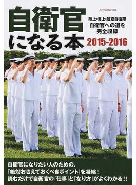 自衛官になる本 陸上・海上・航空自衛隊自衛官への道を完全収録 2015−2016(イカロスMOOK)