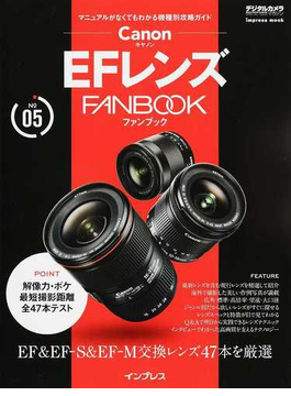 Canon EFレンズFANBOOK EF&EF−S&EF−M交換レンズ47本を厳選