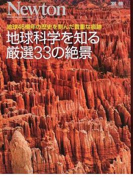 地球科学を知る厳選33の絶景 地球46億年の歴史を刻んだ貴重な痕跡