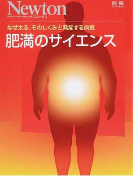 肥満のサイエンス なぜ太る,そのしくみと発症する病気