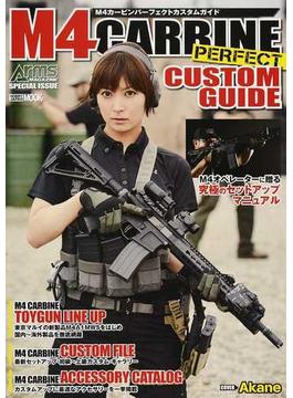 M4カービンパーフェクトカスタムガイド(ホビージャパンMOOK)