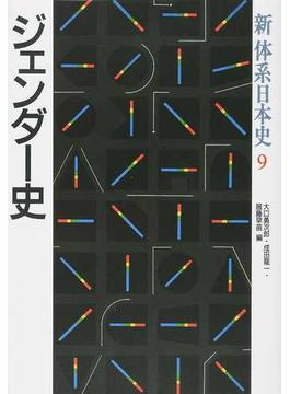 新体系日本史 9 ジェンダー史