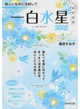 九星開運暦 2015−1 一白水星
