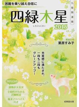 九星開運暦 2015−4 四緑木星