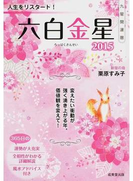 九星開運暦 2015−6 六白金星