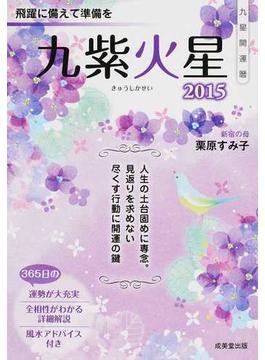 九星開運暦 2015−9 九紫火星