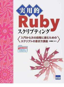 実用的Rubyスクリプティング 入門から次の段階に進むためのスクリプトの書き方講座