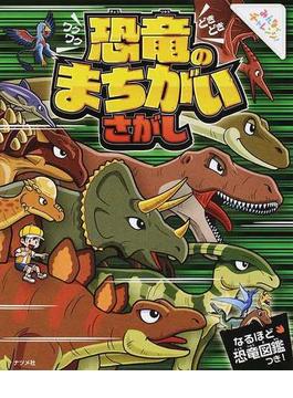 ワクワクどきどき恐竜のまちがいさがし