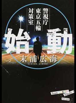 始動(角川文庫)