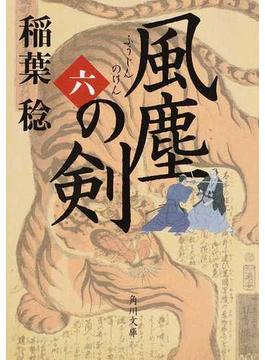 風塵の剣 6(角川文庫)