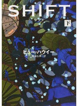 シフト 下(角川文庫)